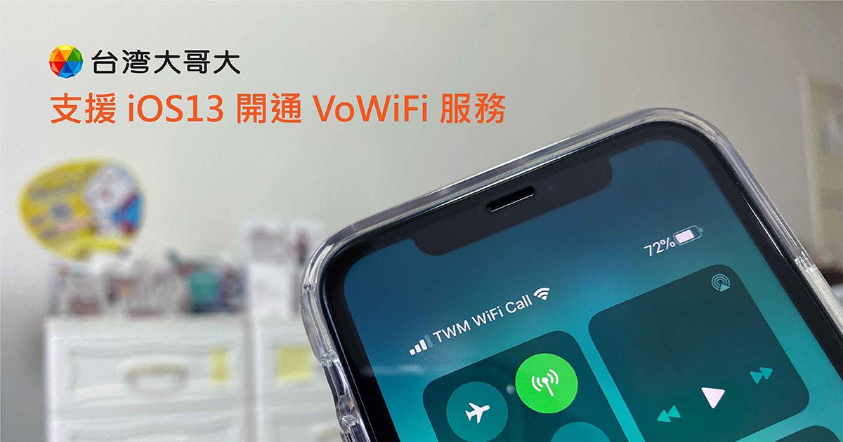 台灣大哥大支援 iOS13 開通 VoWiFi 服務 22