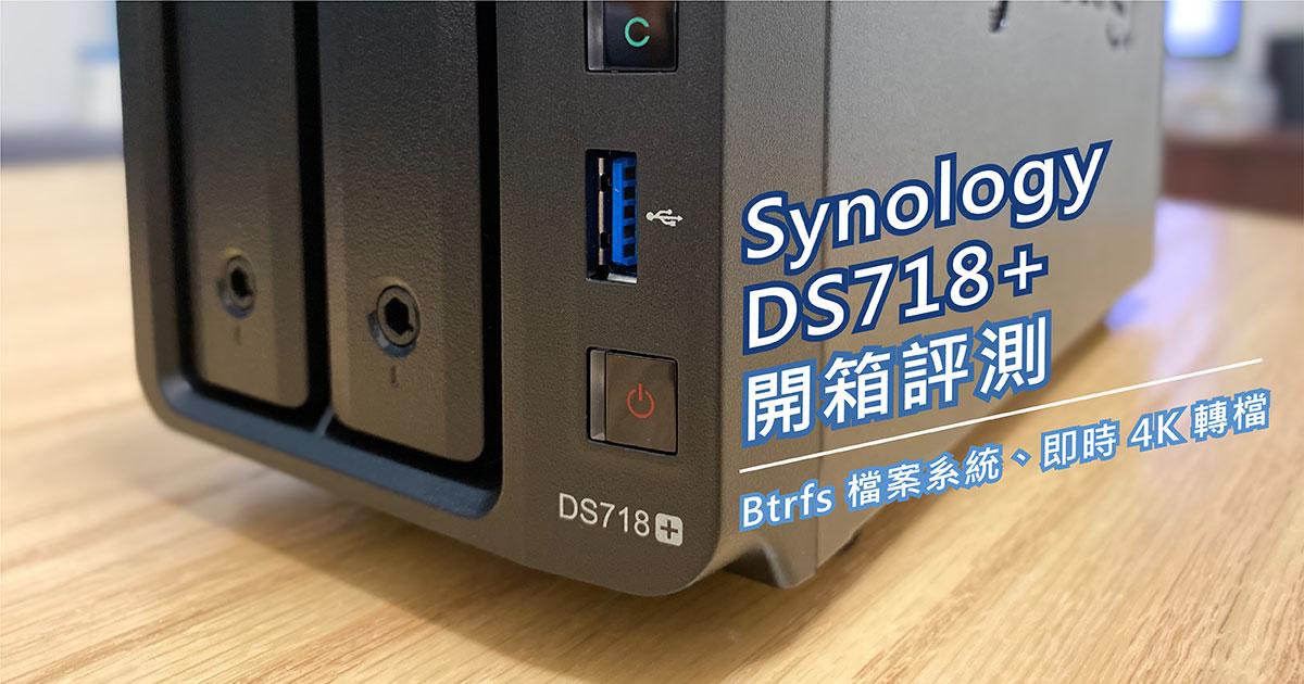 Synology DS718+ 開箱評測:Btrfs 檔案系統、即時 4K 轉檔 10