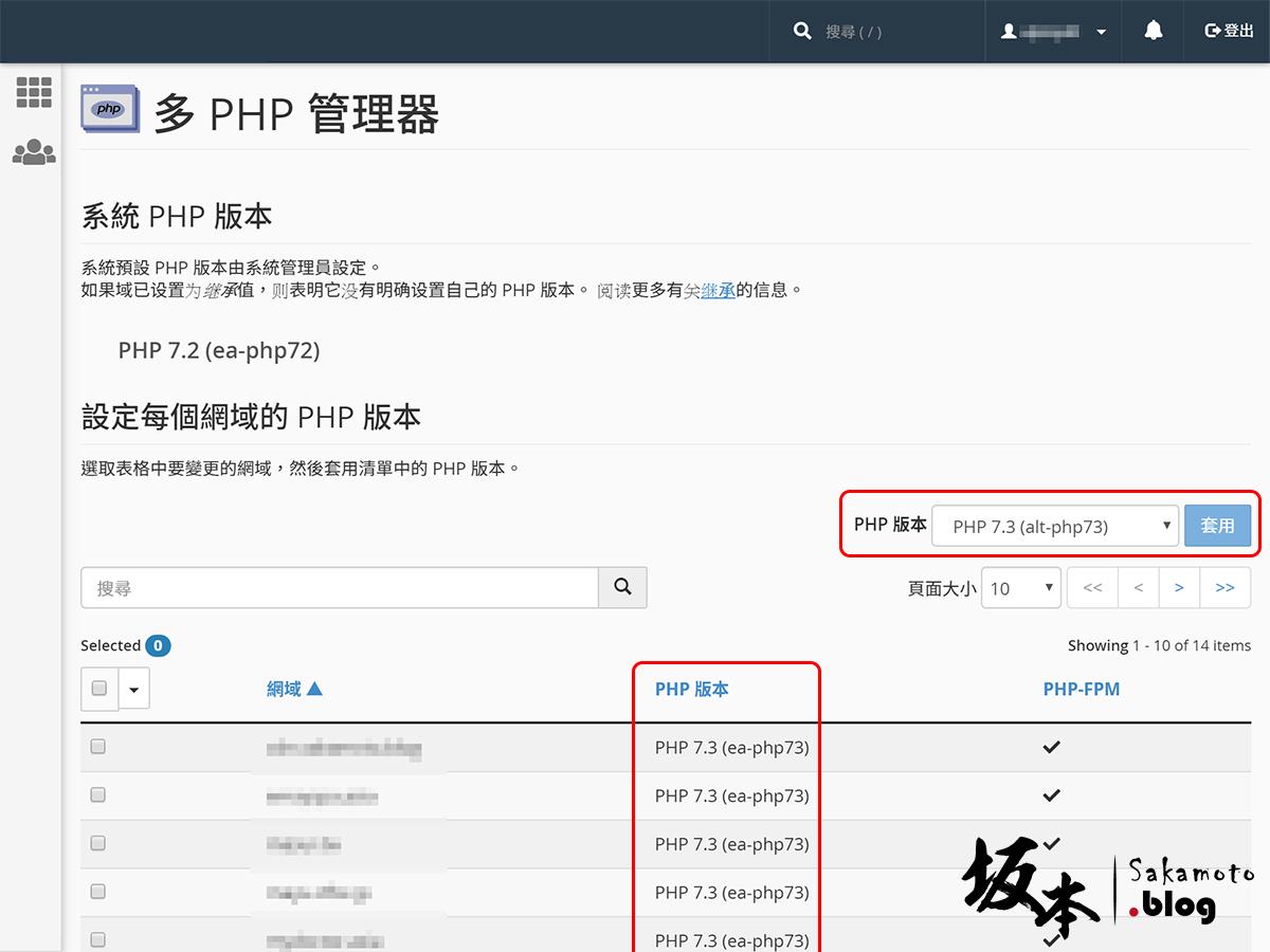 WordPress 透過 OPcache 提升加速效能 4