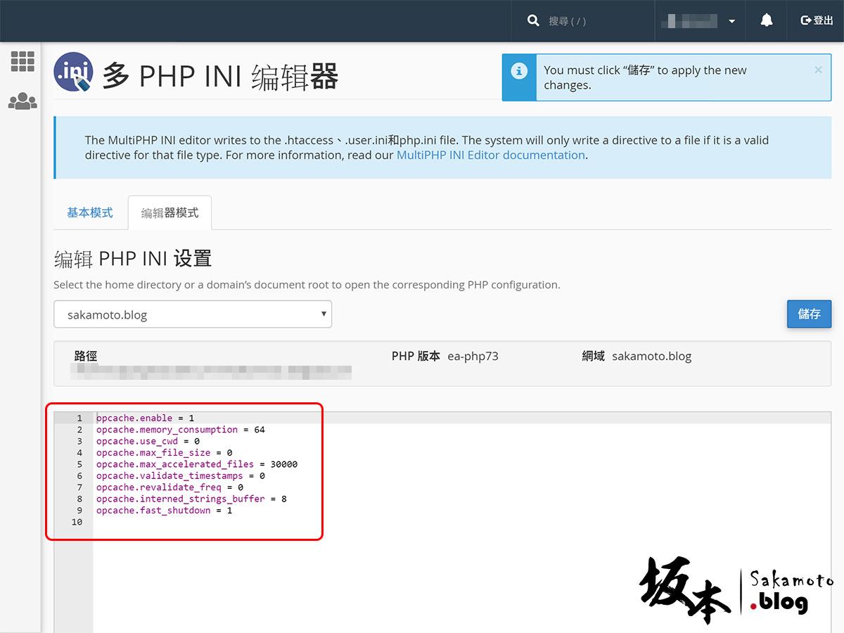 WordPress 透過 OPcache 提升加速效能 5