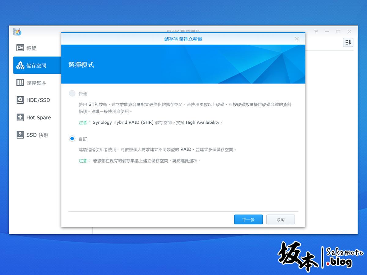 Synology DS718+ 開箱評測:Btrfs 檔案系統、即時 4K 轉檔 30