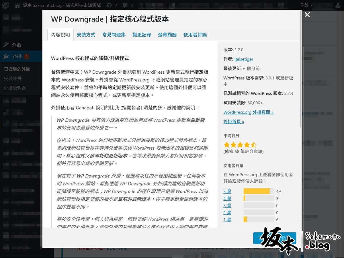WP Downgrade 降級核心版本號外掛套件 4