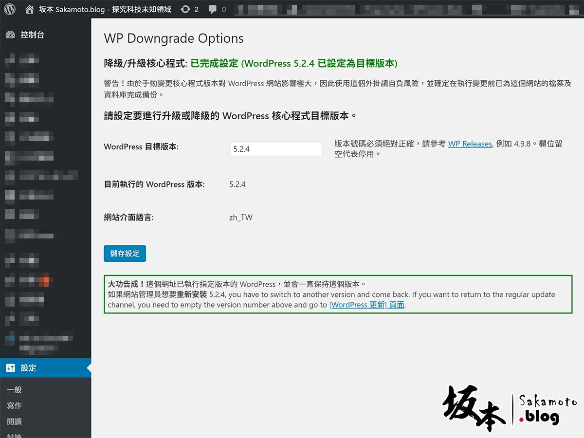 WP Downgrade 降級核心版本號外掛套件 5