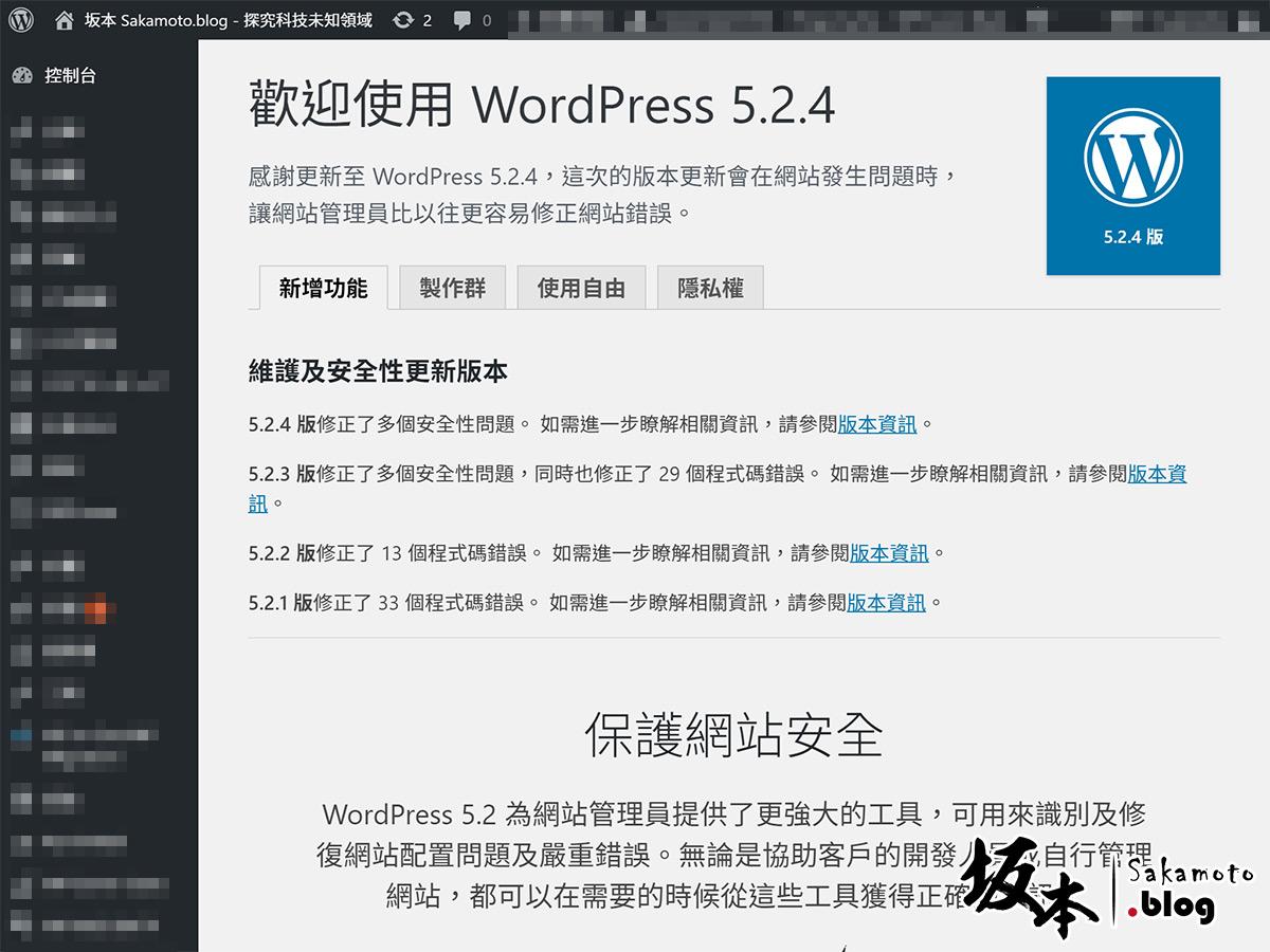 WP Downgrade 降級核心版本號外掛套件 7