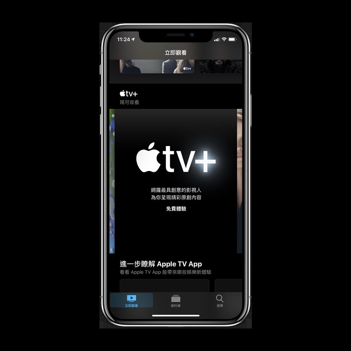 【教學】Apple TV+ 免費看一年申請方法 5