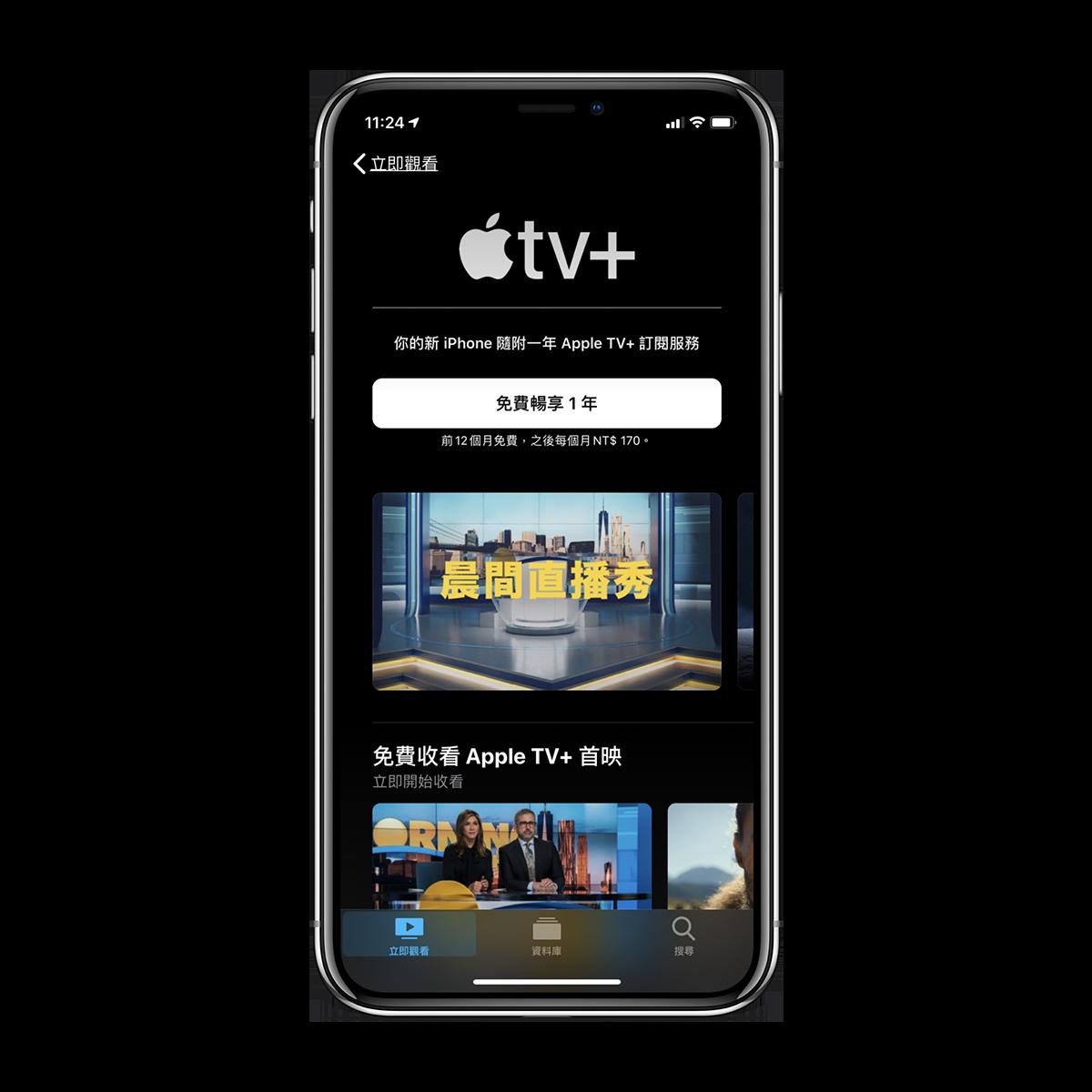 【教學】Apple TV+ 免費看一年申請方法 6