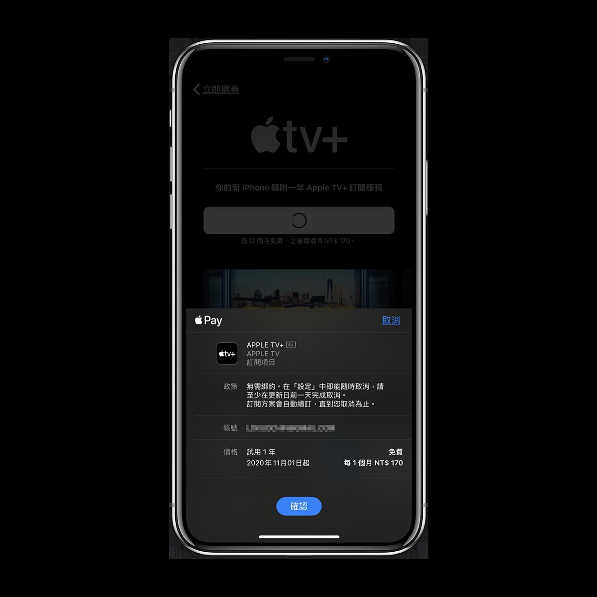 【教學】Apple TV+ 免費看一年申請方法 7