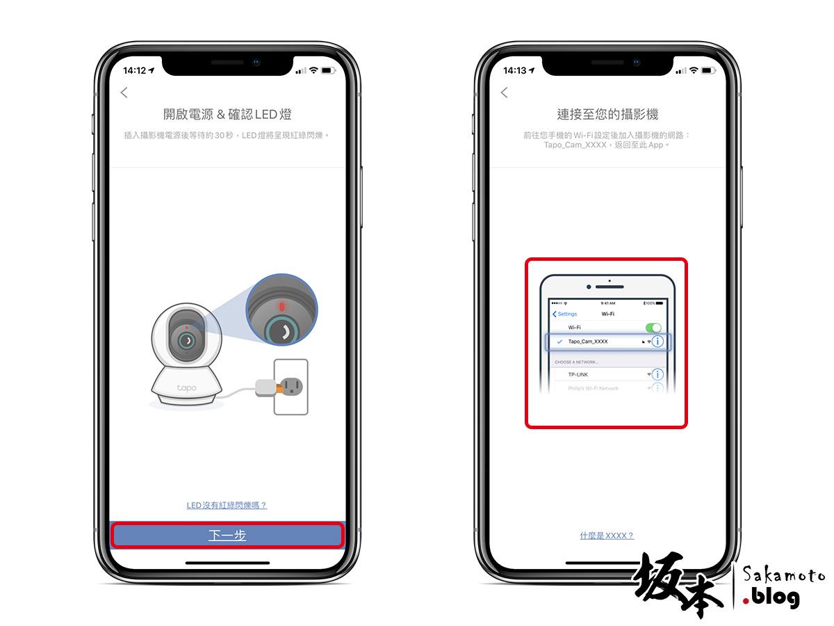 TP-Link Tapo C200 評測:WiFi 家庭安全防護網路攝影機 12