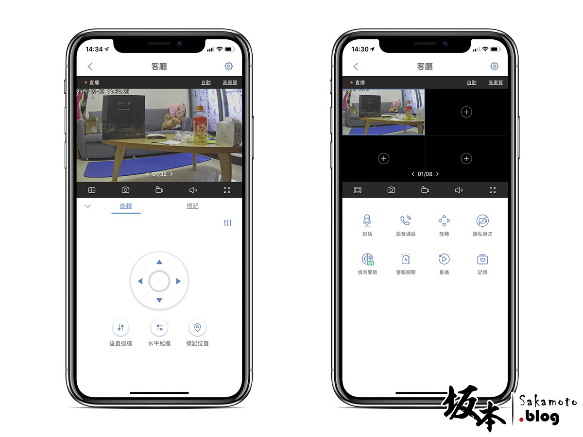 TP-Link Tapo C200 評測:WiFi 家庭安全防護網路攝影機 24