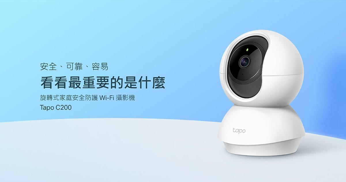 TP-Link Tapo C200 評測:WiFi 家庭安全防護網路攝影機
