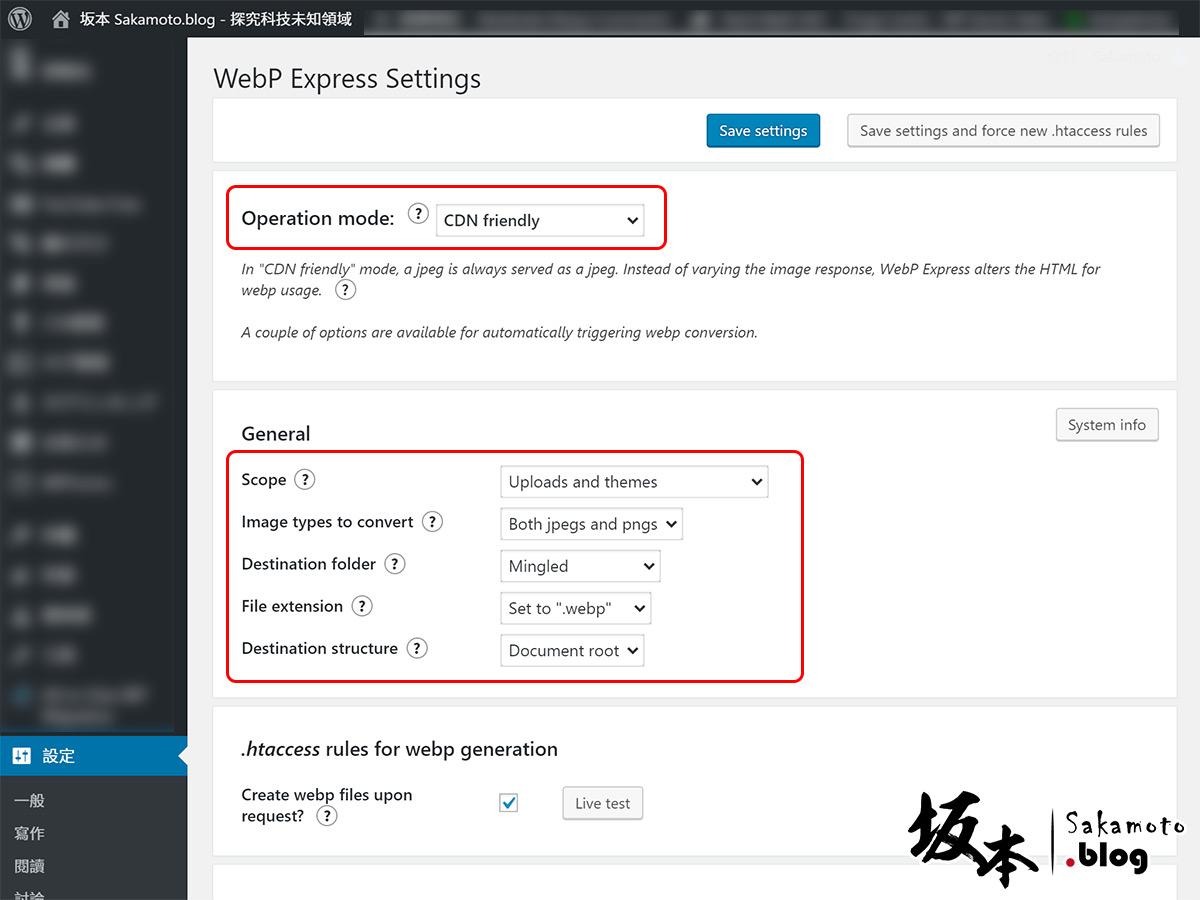 如何讓 WordPress 搭配 CloudFlare 支援 WebP 圖檔格式 8
