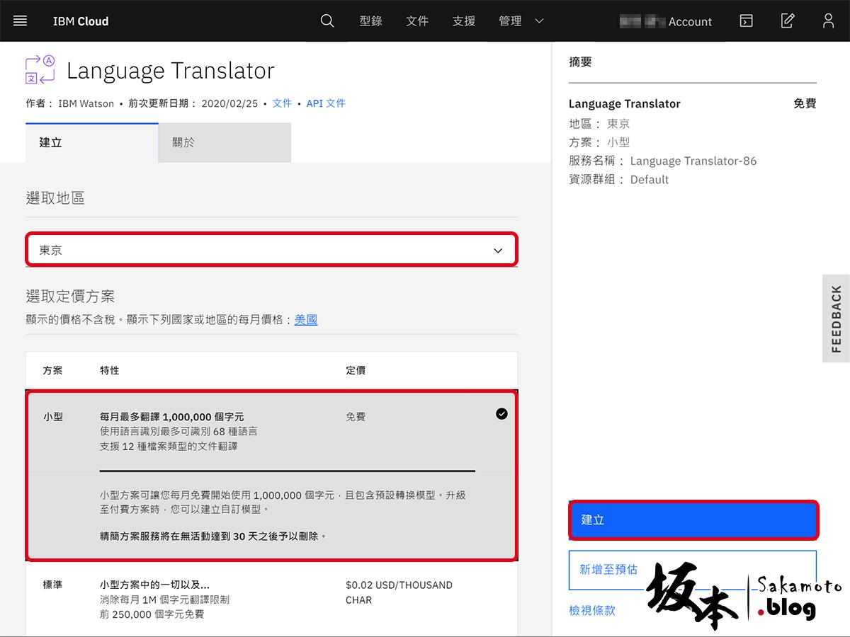 Simple Slug Translate 永久連結從中文自動轉換為英文外掛套件 8