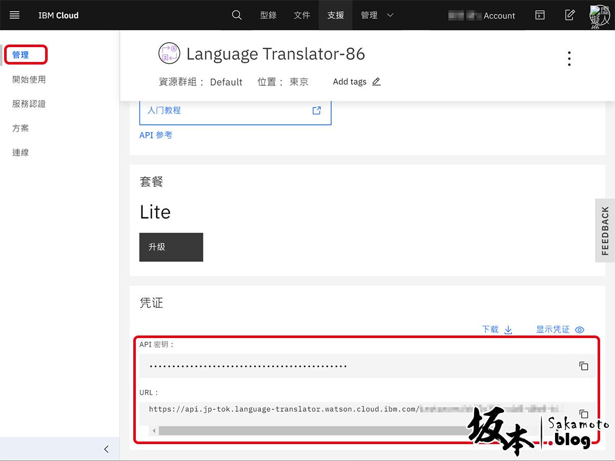 Simple Slug Translate 永久連結從中文自動轉換為英文外掛套件 9