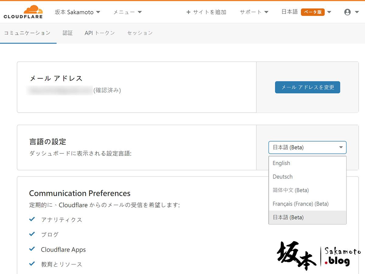 CloudFlare 管理介面支援日本語、中文化語言更新 4