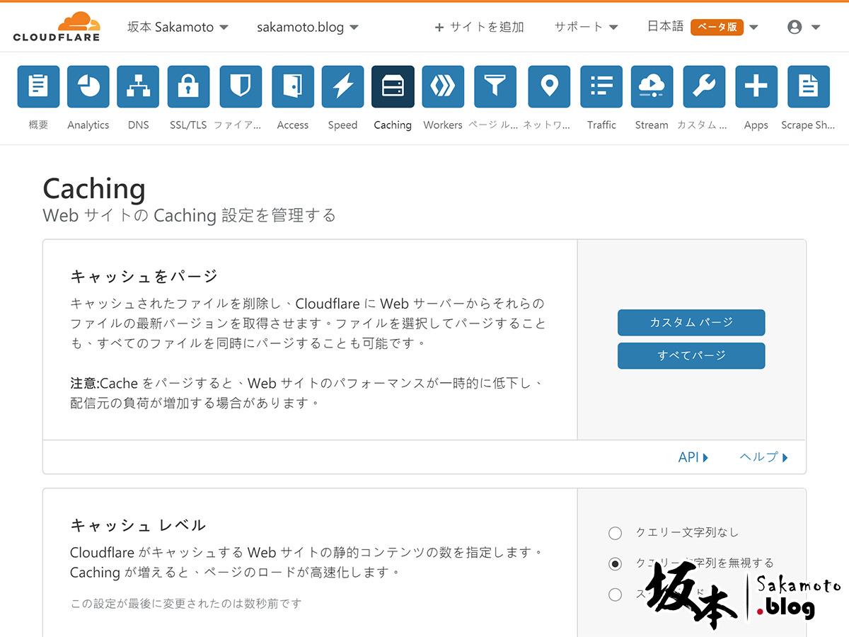 CloudFlare 管理介面支援日本語、中文化語言更新 5