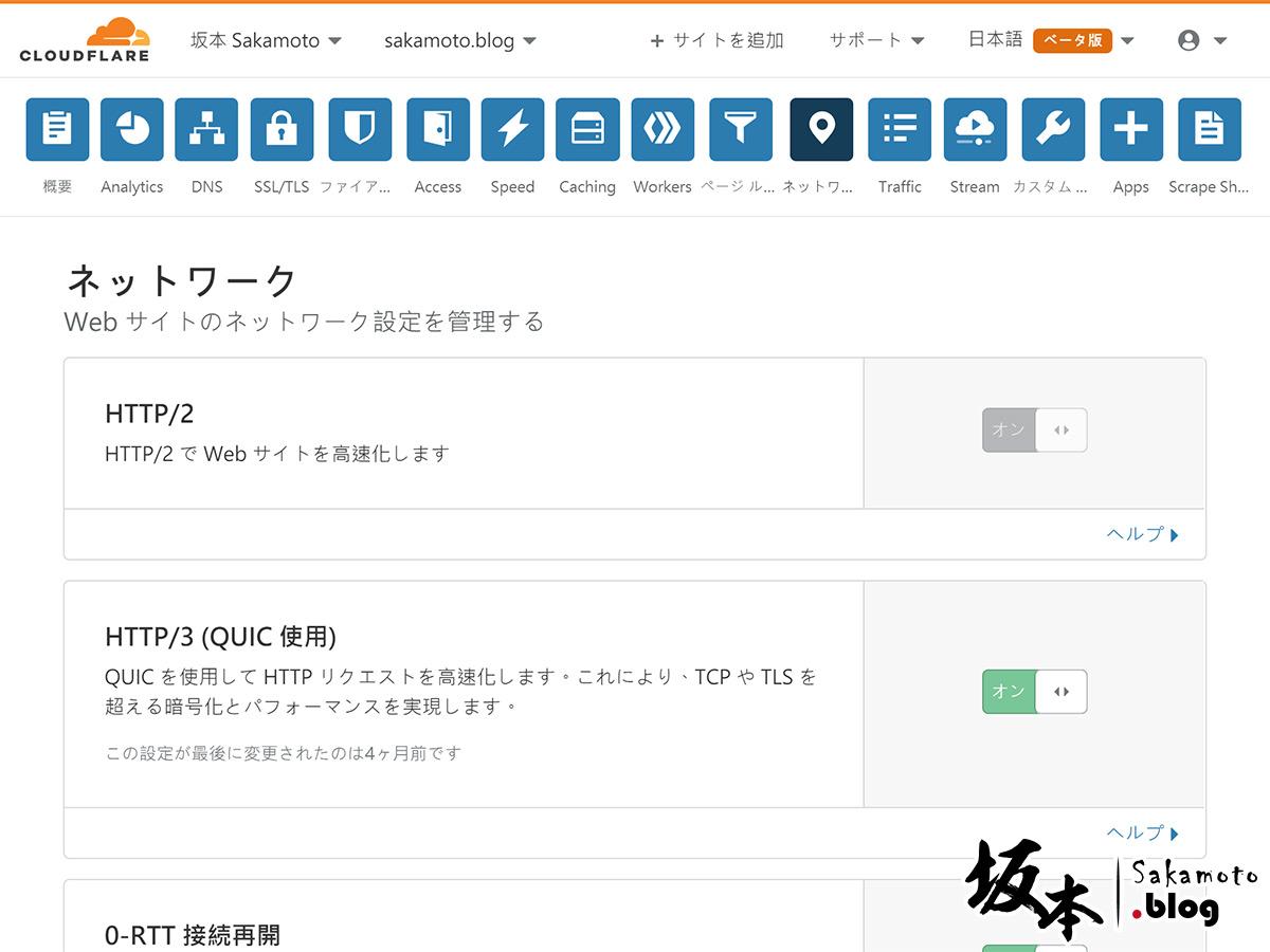 CloudFlare 管理介面支援日本語、中文化語言更新 6