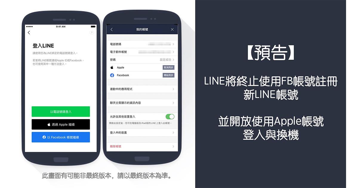 LINE 預告將終止使用 Facebook 連動註冊新帳號,並且開放連動 Apple 帳號登入與換機