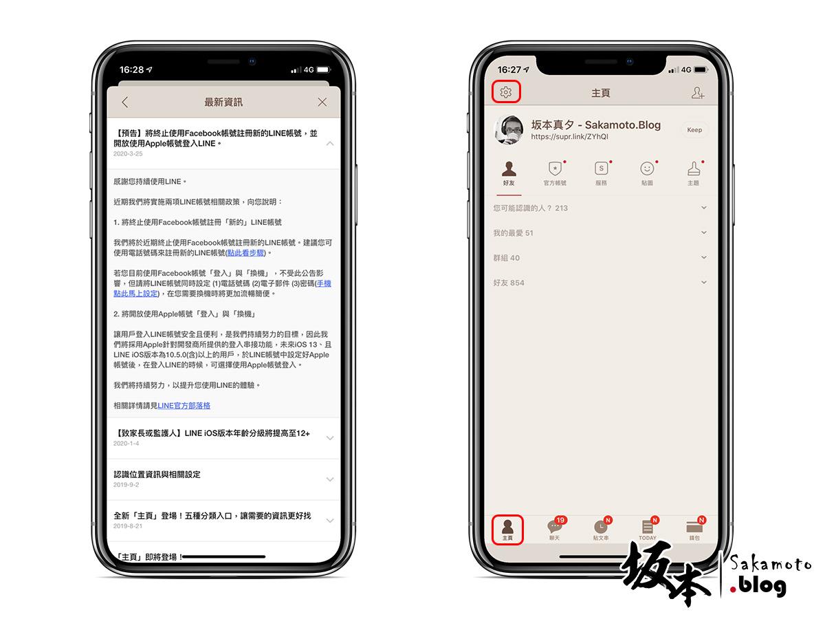 LINE 預告將終止使用 Facebook 連動註冊新帳號,並且開放連動 Apple 帳號登入與換機 4