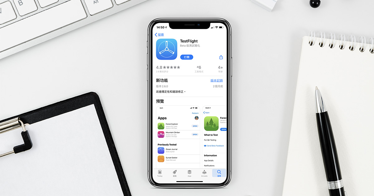 Apple iOS TestFlight Beta 下載連結清單 16