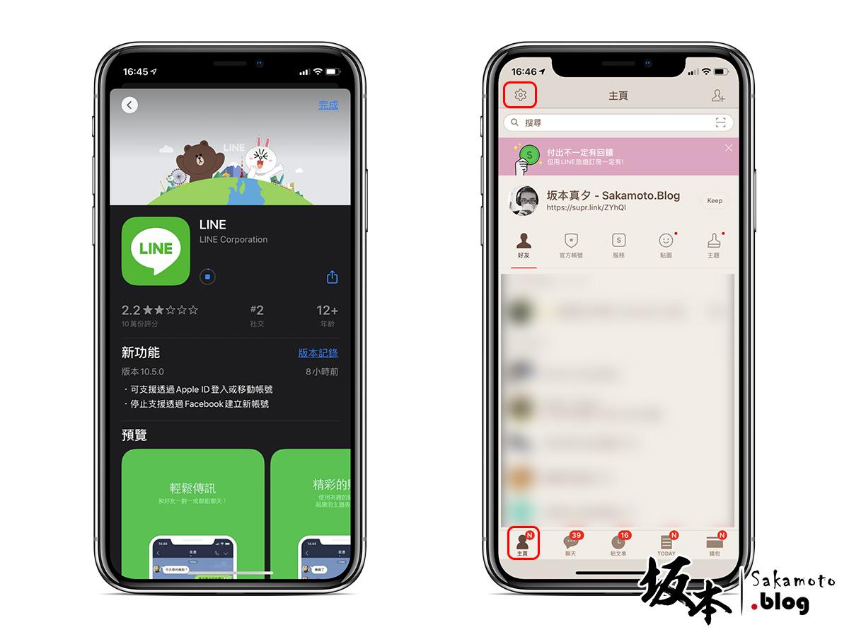 LINE 正式推出綁定 Apple ID 帳號 4