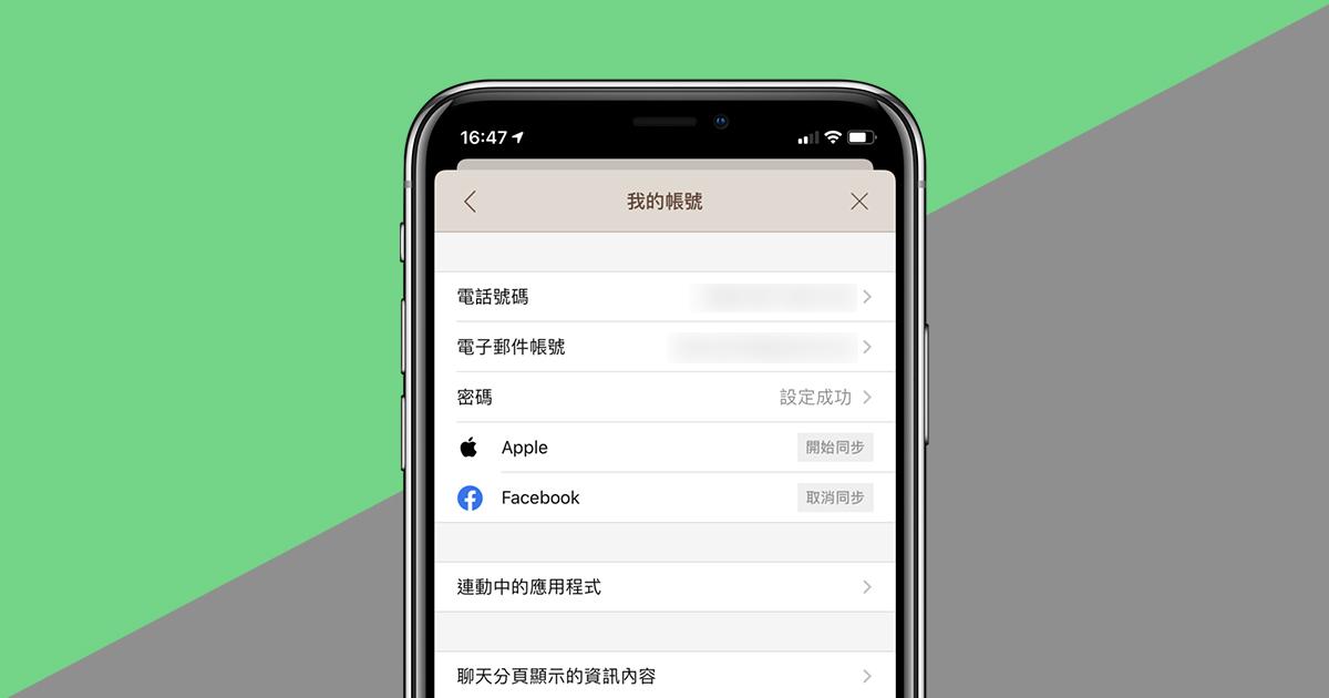 LINE 正式推出綁定 Apple ID 帳號 20