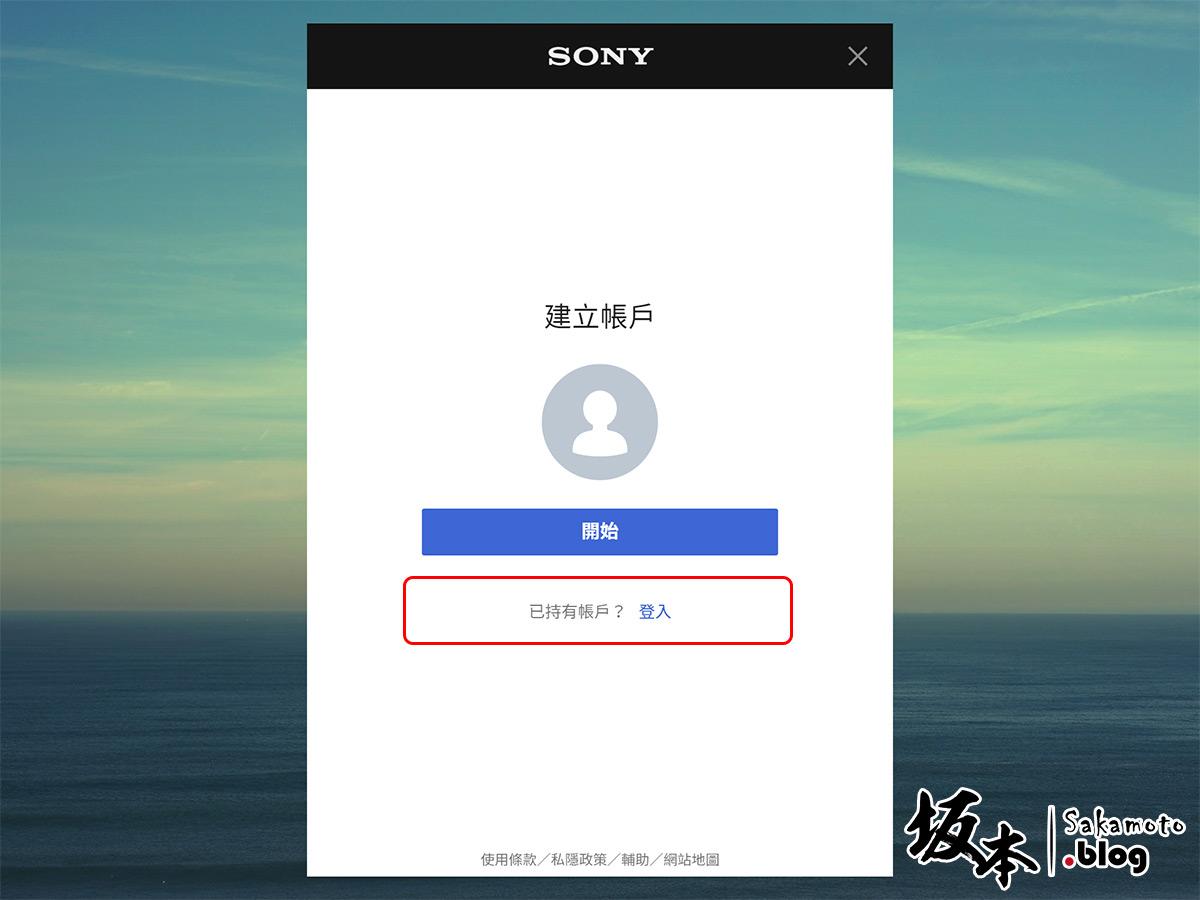 PSN 網頁版無法登入解決方法 5