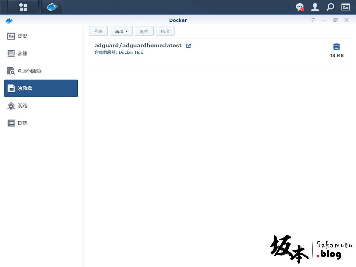 Synology Docker 架設 AdGuard Home DNS 伺服器 8