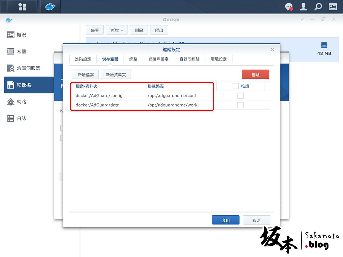 Synology Docker 架設 AdGuard Home DNS 伺服器 11