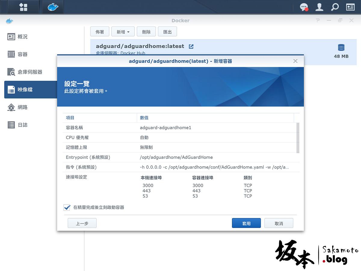 Synology Docker 架設 AdGuard Home DNS 伺服器 16