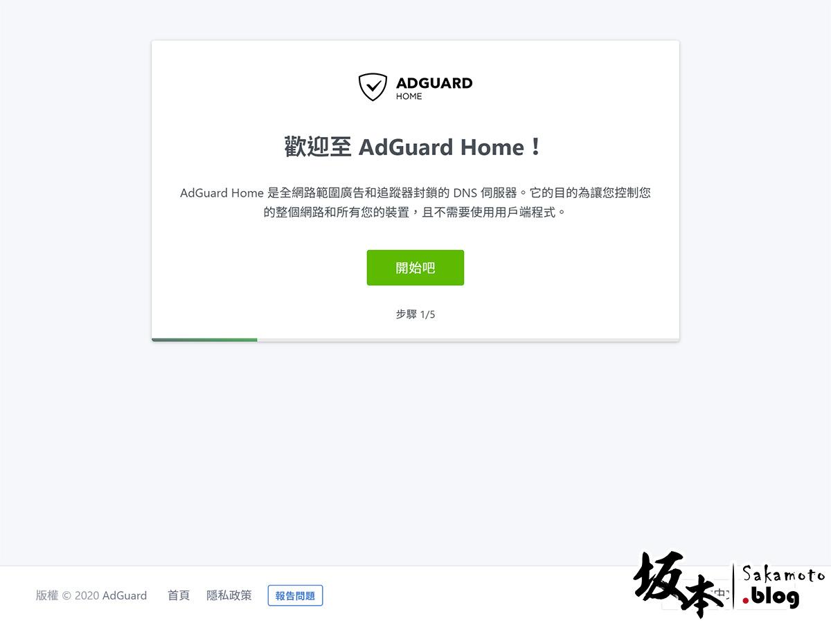 Synology Docker 架設 AdGuard Home DNS 伺服器 19