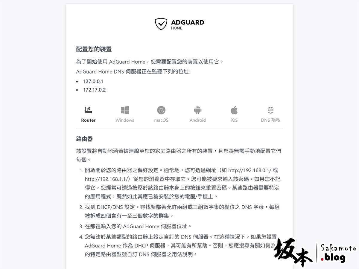 Synology Docker 架設 AdGuard Home DNS 伺服器 22