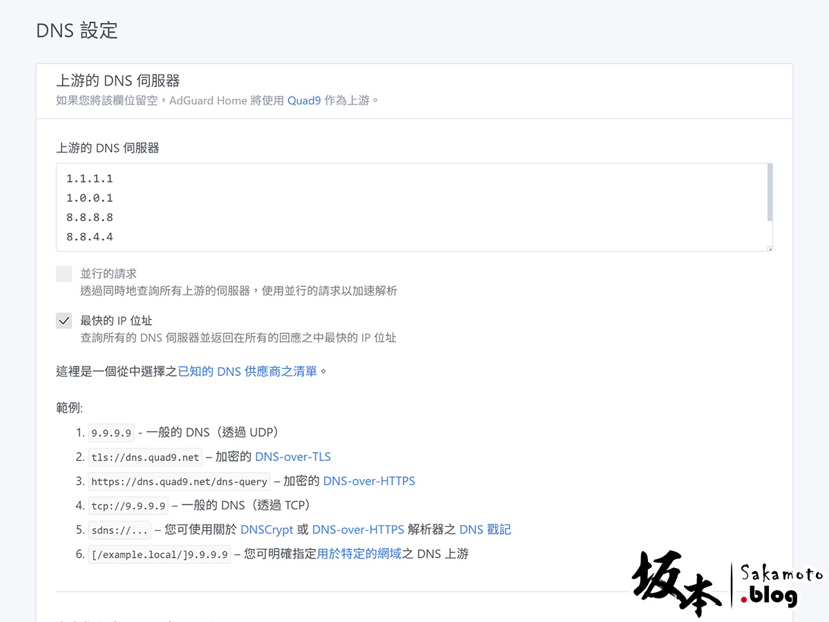 Synology Docker 架設 AdGuard Home DNS 伺服器 28
