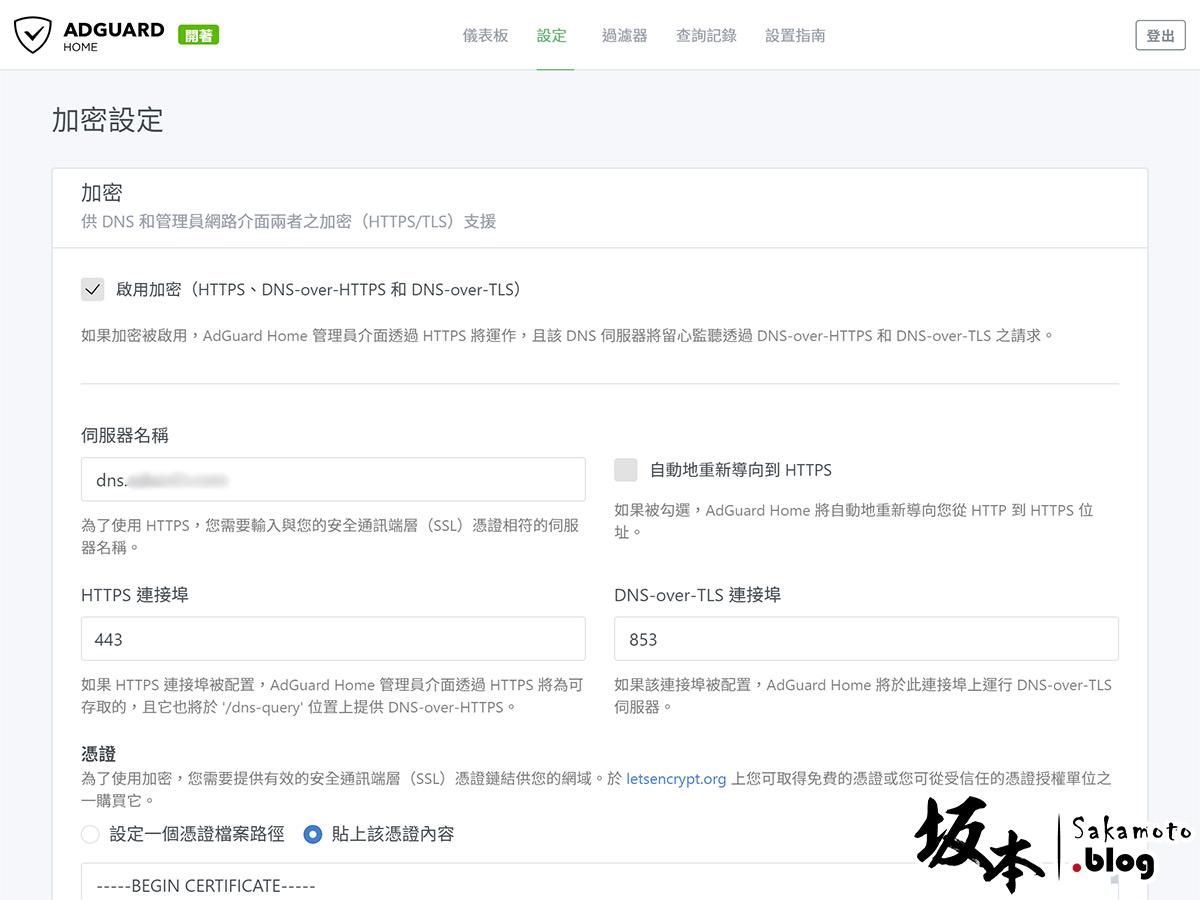 Synology Docker 架設 AdGuard Home DNS 伺服器 30