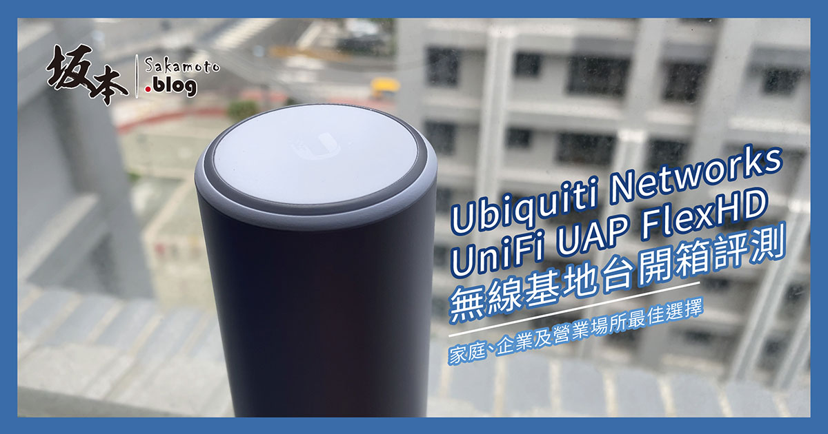 Ubiquiti UniFi UAP FlexHD (可樂罐) 無線基地台開箱評測 5