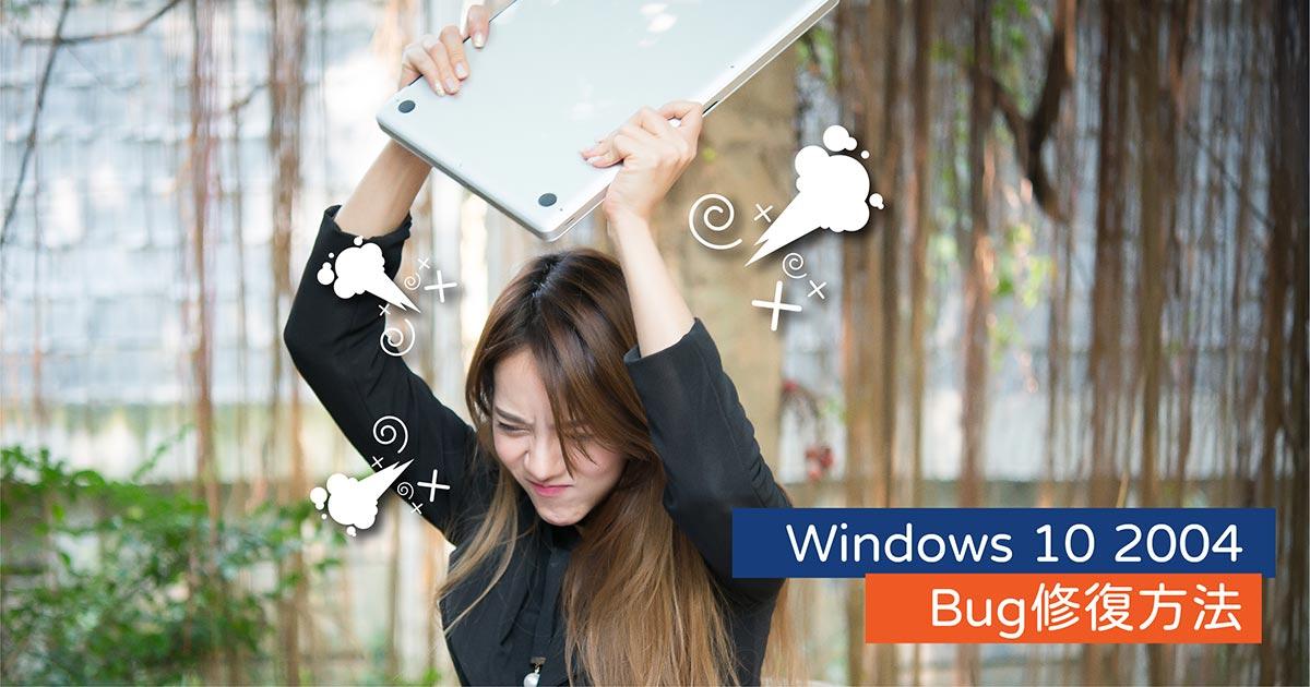 Windows 10 2004 Bug 修復方法 13