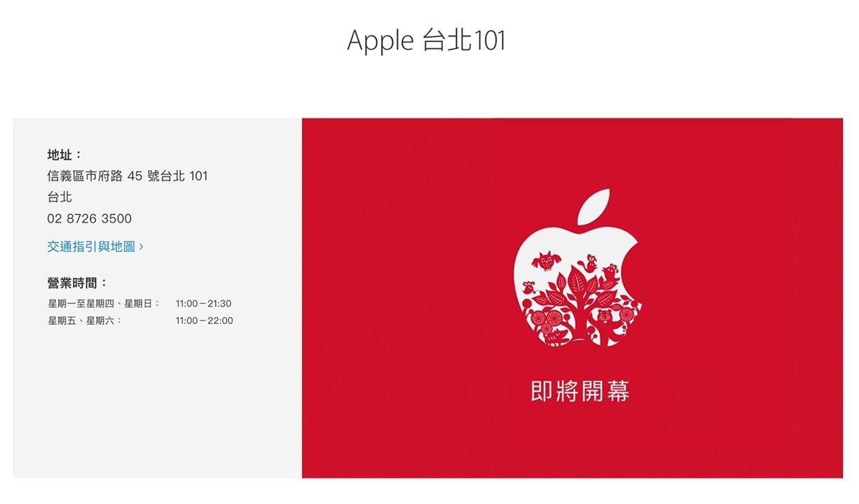 蘋果宣布台灣直營店在台北101大樓開幕 6