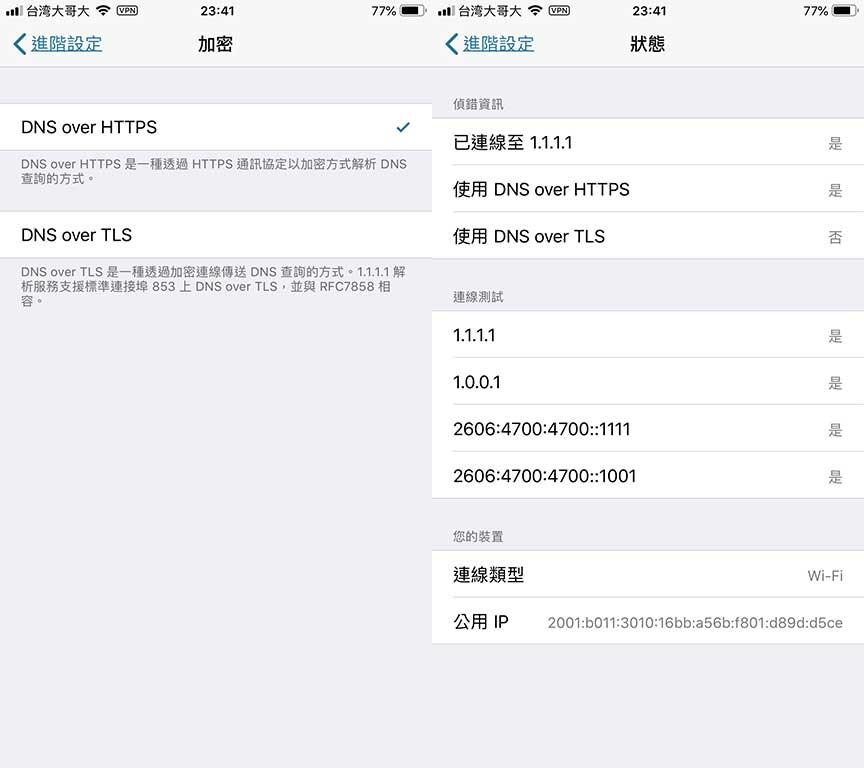 CloudFlare推出手機版的1.1.1.1公共DNS程式,上網更快,又安全 7