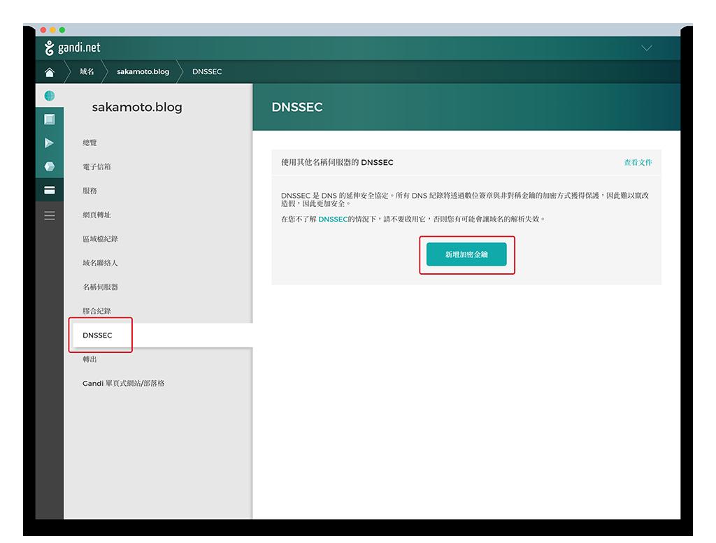 如何設定啟用 DNSSEC 保護網站安全 8