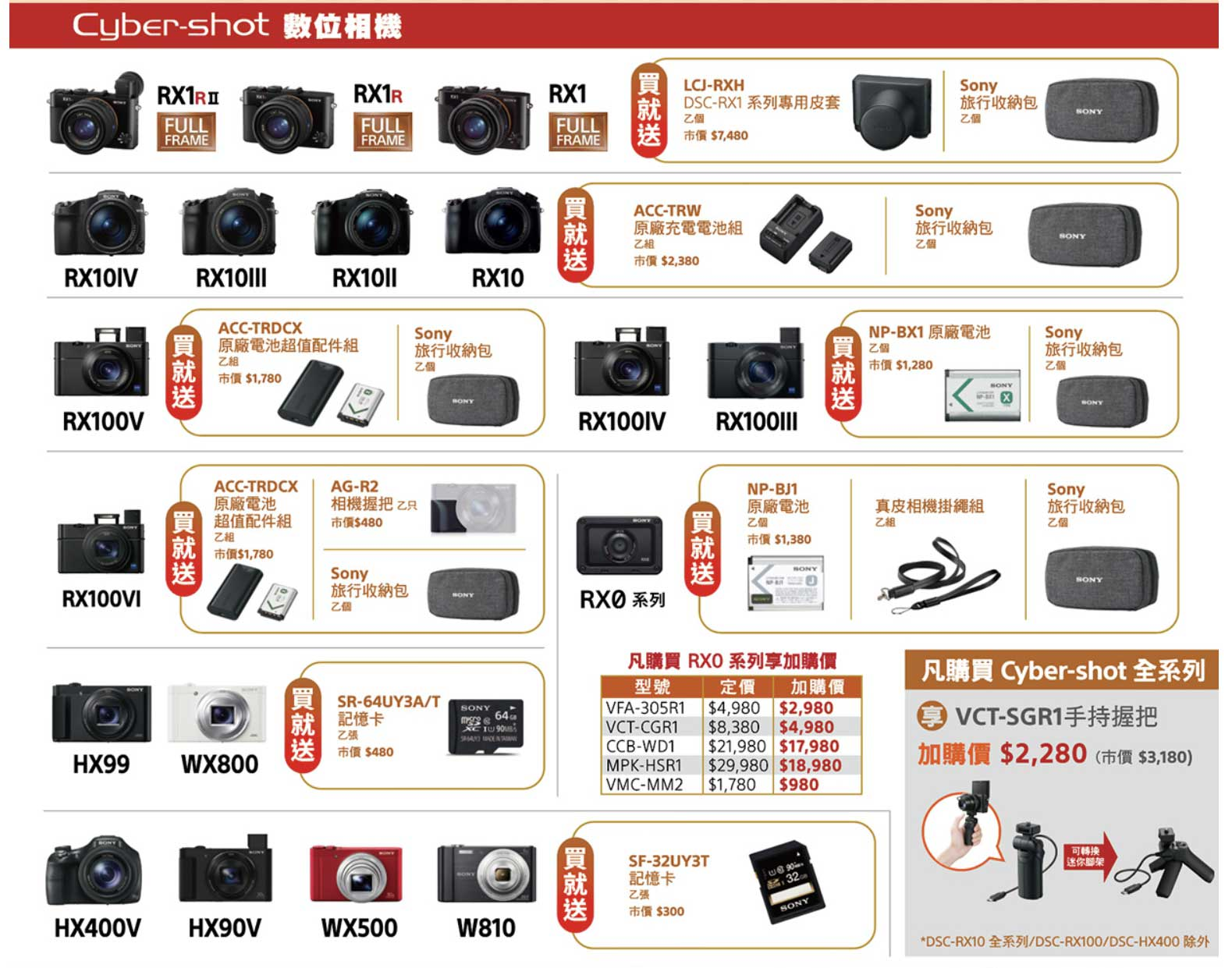 Sony RX100VI (RX100M6) 口袋機評測 17