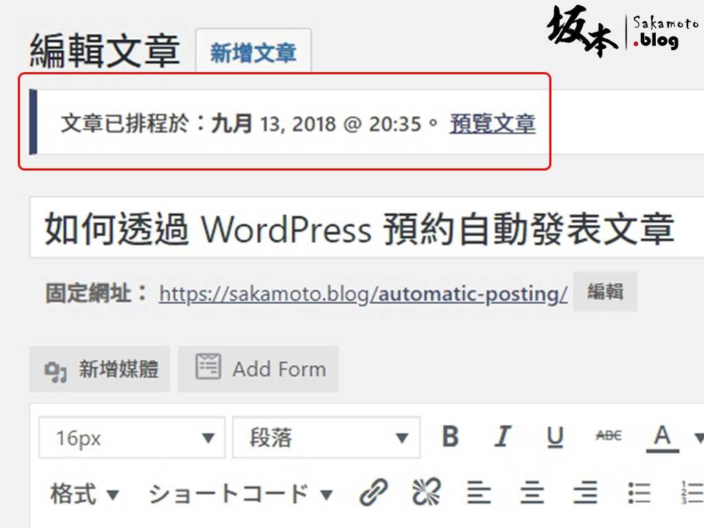 如何透過 WordPress 預約排程發表文章 6