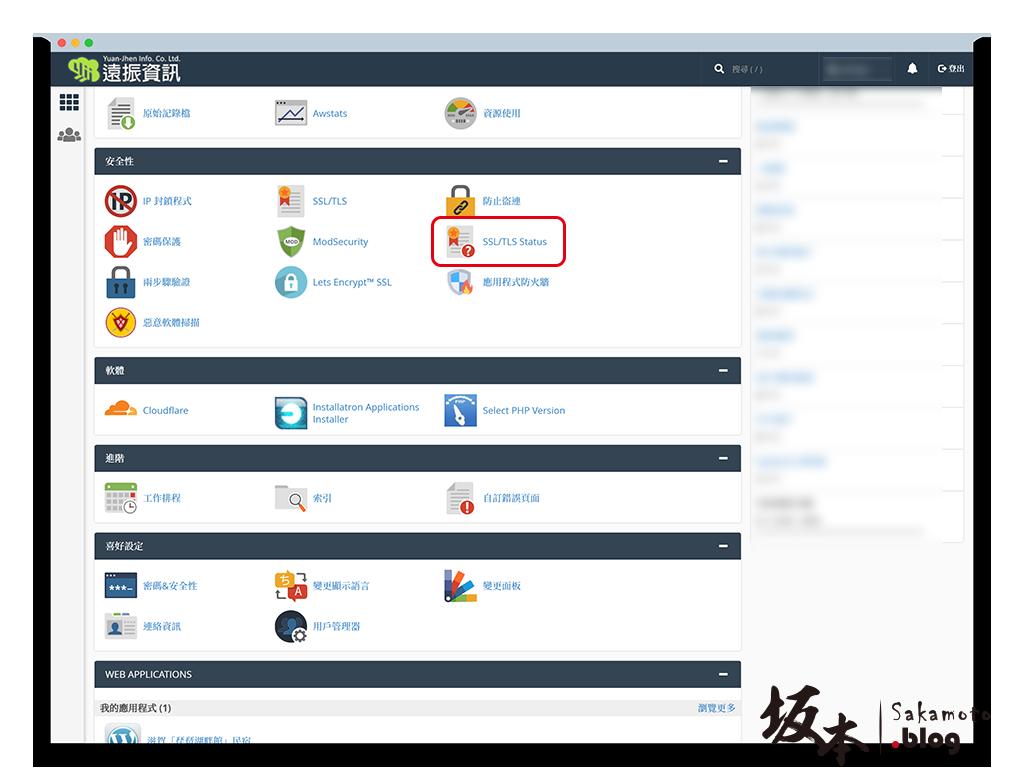 cPanel 如何啟用 SSL 免費憑證 4