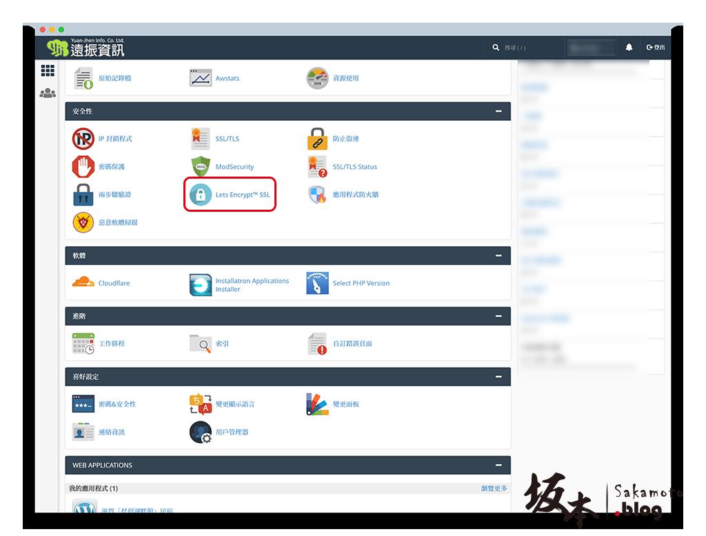 cPanel 如何啟用 SSL 免費憑證 6
