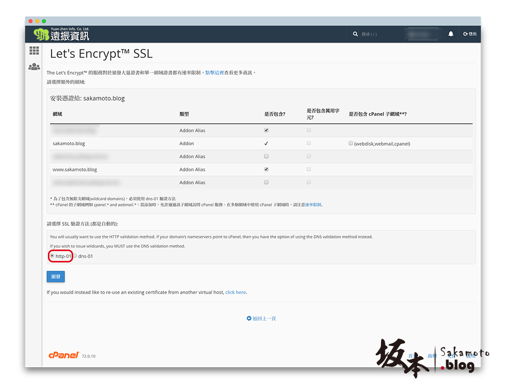 cPanel 如何啟用 SSL 免費憑證 8