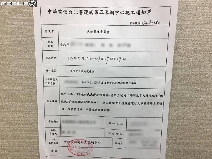 供裝中華電信 FTTH 300M/100M 光纖到府全程紀錄 5
