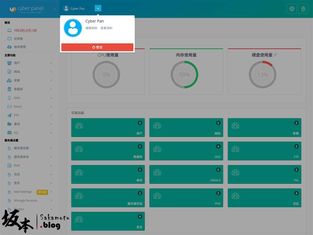 CyberPanel - OpenLiteSpeed 免費開源控制面板 10