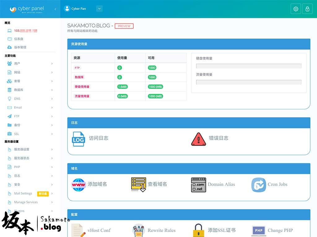 CyberPanel - OpenLiteSpeed 免費開源控制面板 16