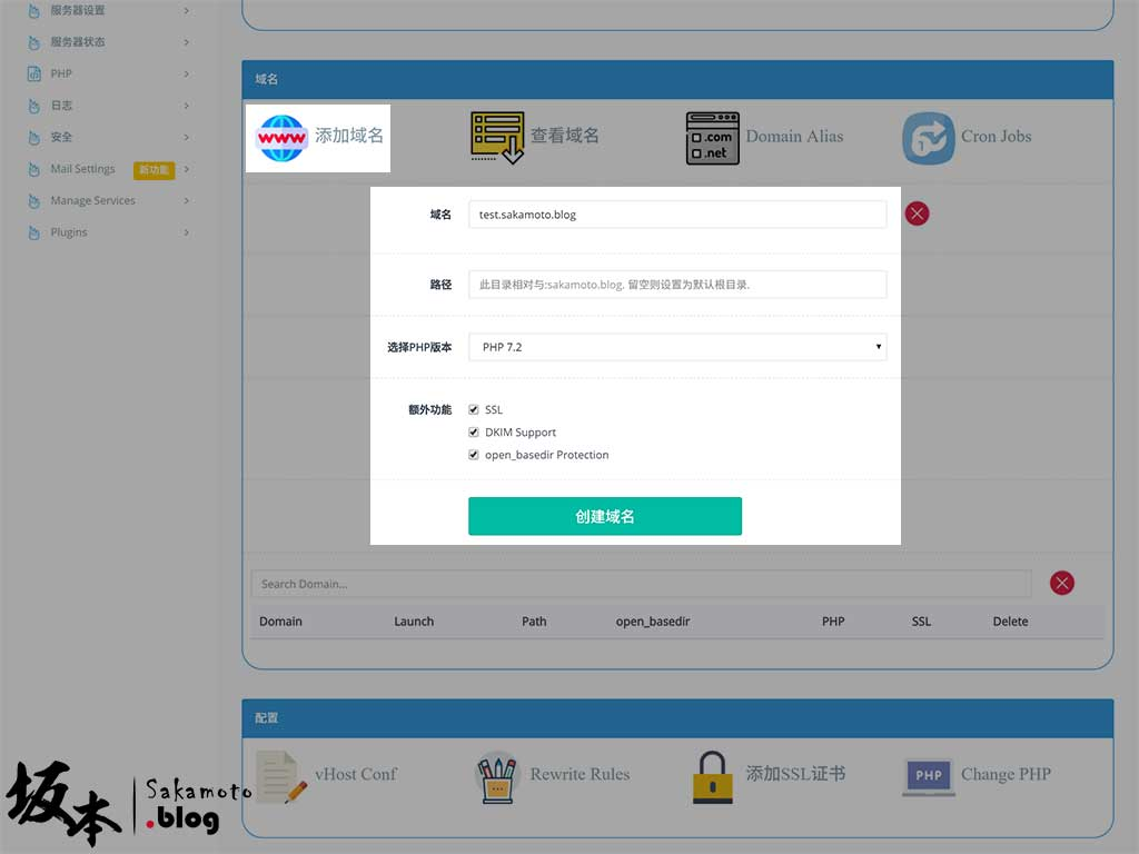 CyberPanel - OpenLiteSpeed 免費開源控制面板 18