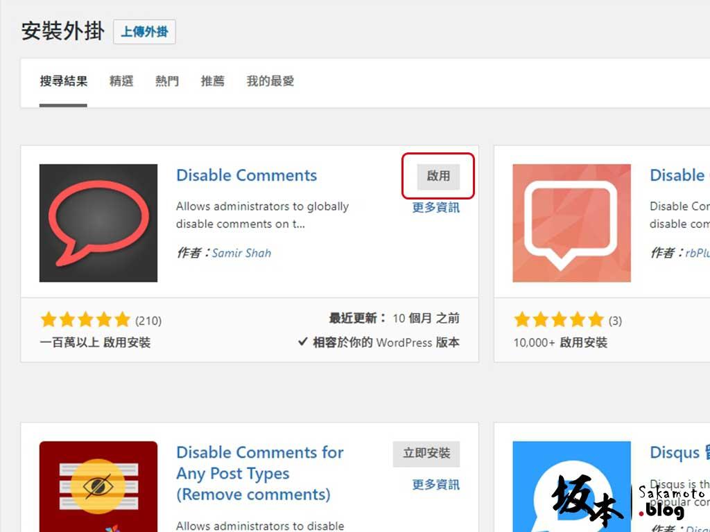 Disable Comments 禁用留言評論外掛套件 6