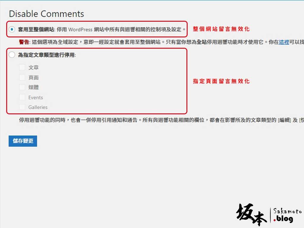 Disable Comments 禁用留言評論外掛套件 7