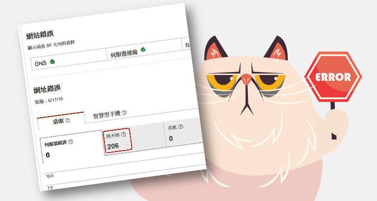 Google Search Console 檢索網址 404 錯誤解決方法 ( WordPress 範例 ) 24